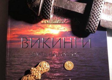 """Новая книга """"Викинги. Путь на Восток"""""""