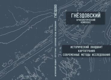 Новая книга о Гнёздове